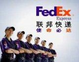 晉江fedex國際快遞/聯邦快遞