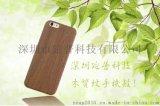 批发iphone6s手机壳苹果6s超软木质纹手机保护壳一件代发