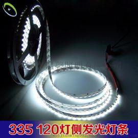 爆款LED灯带 335贴片裸板软灯条 120灯侧面发光软灯带12V 高亮
