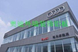 奥迪4s店门头装饰金属冲孔网|广告招牌外墙装饰铝板厂家