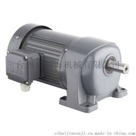 台州四海厂家直销G3系列斜齿轮减速机大速比减速电机