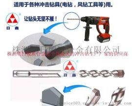 专业生产各类冲击钻、电锤钻钻片