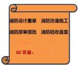 北京建筑专业消防设计施工 备案 检测
