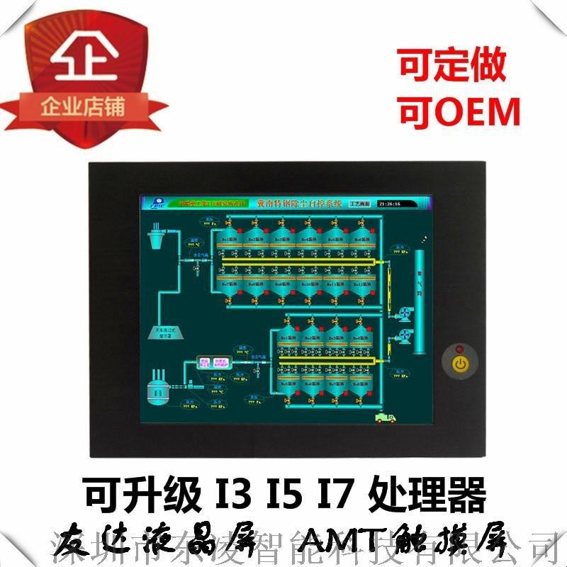 8.4寸工业电脑采用铝美合金触摸一体机