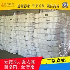 自络涤纶缝纫线20s/3紧筒