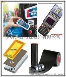 RFID电子标签抗干扰材料-磁布