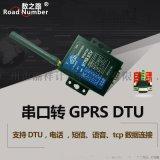GPRS DTU 串口转GPRS GPRS数传模块 串口 GSM 485接口 GPRS DTU 串口转GPRS GPRS数传模块 串口 GSM 485接口