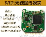 LC329-wifi FPV wifi視頻轉發器 手機接收