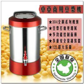 卓亞12L商用豆漿機全自動大容量型渣漿分離現磨食堂酒店早點