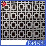 厂家定做冲孔网片 方孔 不锈钢冲孔板 异形孔板 金属网孔板 冲孔