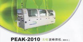 紫光日东科技高端无铅波峰焊(PEAK350)