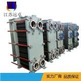 江蘇遠卓 BB150H-60D中央淡水冷卻器 板式換熱器