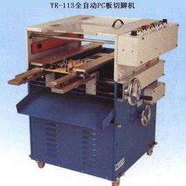 全自动P.C板切脚机(YR-113)