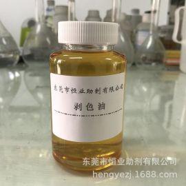 剥色油 纺织助剂 高分子化合物 剥除染料