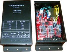 七彩三路大功率控制器-电源同步版
