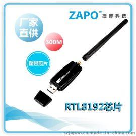 捷博 300M USB无线网卡 RTL8192芯片 内置天线 外置天线,2T2R 增强穿墙型 支持接收发射 随身WIFI配外置2DB天线