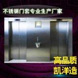 苏州|拉丝不锈钢|电梯|门套|包板|包边|门框|报价单