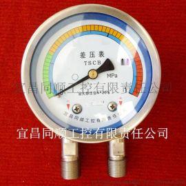 同顺工控不锈钢材质的差压表,详情可致电或QQ咨询