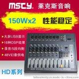 12路带功放调音台 均衡USB菜单显示调音台 HD-802D