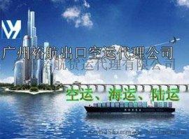 广州裕航国际货代代理海运空运报关清关