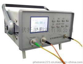 1310nm/1550nm单模插损测试仪供应商