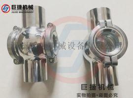 卫生级球形视镜 管道球形视镜 不锈钢球形视镜 球形视盅