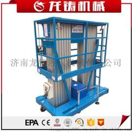 8米双柱铝合金升降梯液压升降台电动平台移动式升降车
