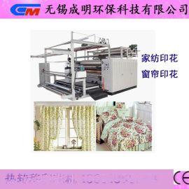 **的热转移印花机厂家是哪里?滚筒印花机毛毯家纺印花机