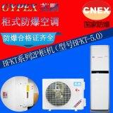 英鵬BFKT-5.0防爆空調