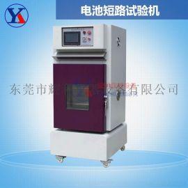 电池试验机  在一定环境温度条件下进行强制内部短路测试