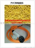 充电桩PVC线缆料