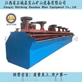 供应SF型浮选机 浮选机 矿用浮选机 选矿浮选机SF型浮选机
