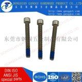 钢固供应DIN912防松螺丝