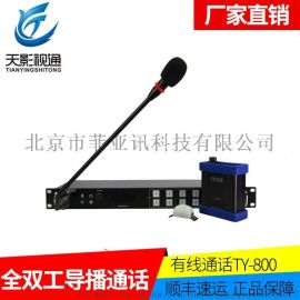 天影TY-800全双工4路6路8路导播通话摄像机演播室通话系统包邮