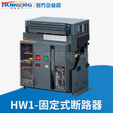 供应辉能电气HW1固定式智能型万能式断路器