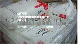 劲胜供应含税杜邦Delrin 100T NC010 POM-I报价,杜邦POM塑胶原料熔化/融化温度是多少