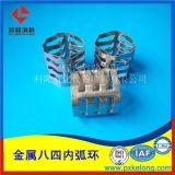 廠家直銷金屬八四內弧環304/316L八四內弧環