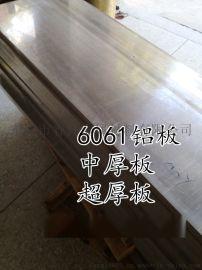 库存6061铝板 国标中厚铝板 铝块 零切零