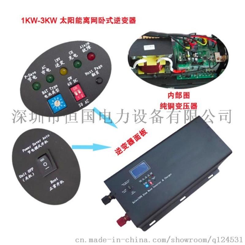 恆國INV-G1-3012車載逆變器