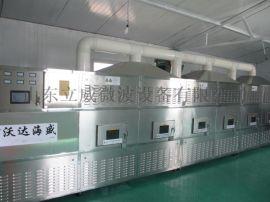 隧道式流水线荷叶茶杀青设备 微波设备厂家