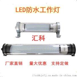 数控机床工作灯防水防爆LED机床灯照明灯