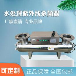 UV紫外线水处理消毒器 供水杀菌环保设备厂家