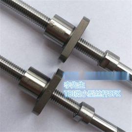 TBI滚珠丝杆 微小型系列SFK00802