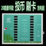 20路D款 投幣刷卡     智慧充電樁