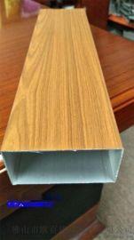 型材铝方通 木色U形铝方通吊顶生产商