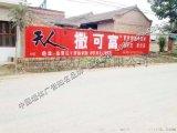 石嘴山農村牆體廣告宣傳標語製作