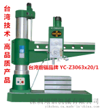 台湾翊锠摇臂钻床YC-Z3063×20/1 油压式旋臂钻床