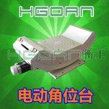 HGGA245重载高度精密电动角位台/俯仰角位台/电控角度调节台/滑台