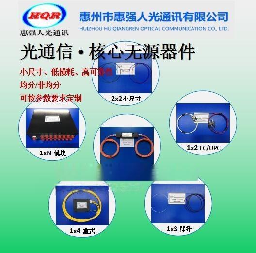 光纤耦合器、分路器、WDM波分复用器销售