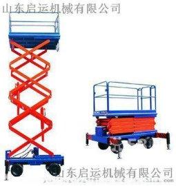 启运厂家 热  自贡市 移动剪叉式升降机 液压升降平台 登车桥 导轨式货梯